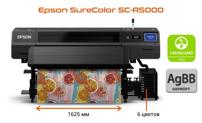 SC-R5000.png